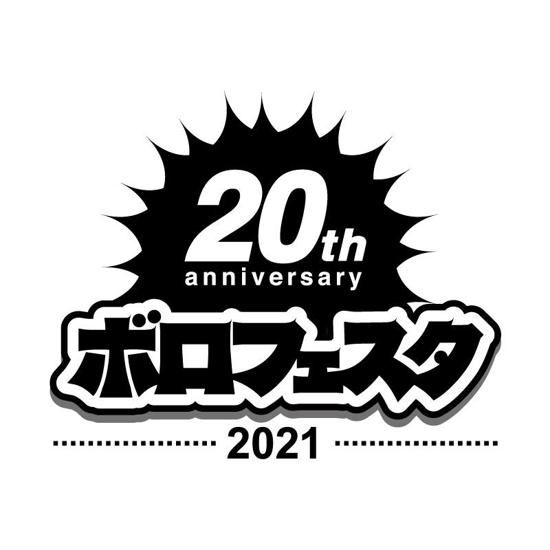 〈ボロフェスタ2021〉を生配信、配信限定出演でゆーきゃんやアイアムアイら