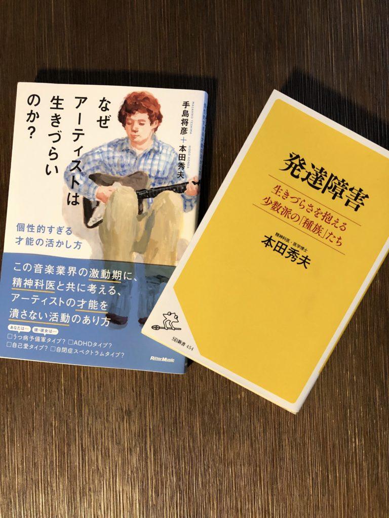 【連載】こころの本〜生きづらさの正体を探る Vol.2 「発達障害」に関する基礎知識を得るための2冊