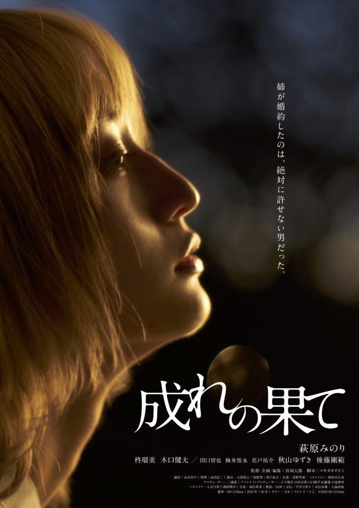 萩原みのり3年ぶり主演映画『成れの果て』12月に公開