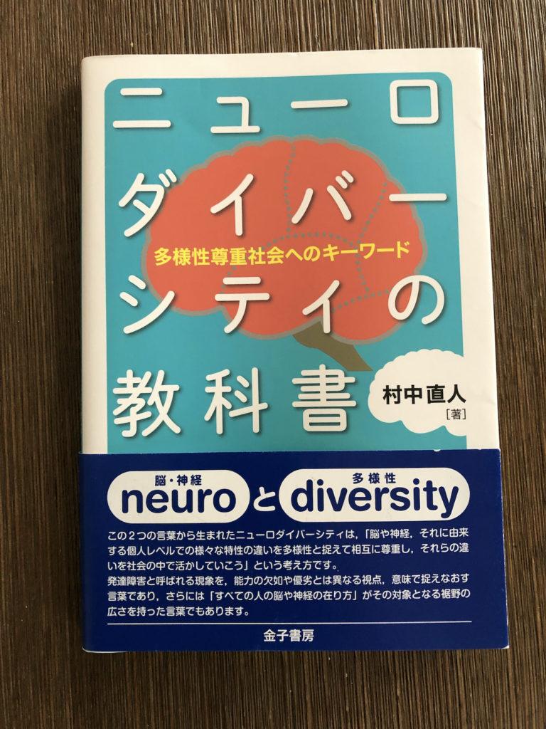 【連載】こころの本〜生きづらさの正体を探る Vol.3 『ニューロダイバーシティの教科書』