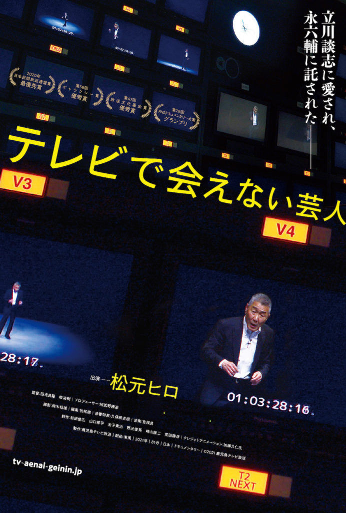 立川談志や永六輔らに愛された芸人を追ったドキュメンタリー映画『テレビで会えない芸人』公開