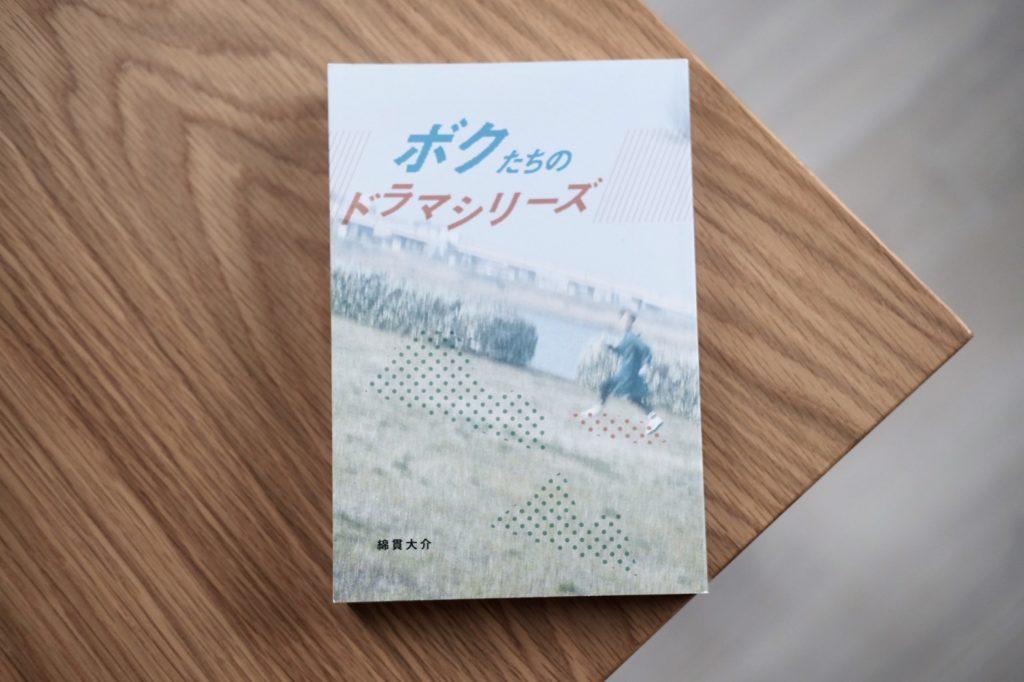【連載】本と生活と。vol.28 綿貫大介『ボクたちのドラマシリーズ』